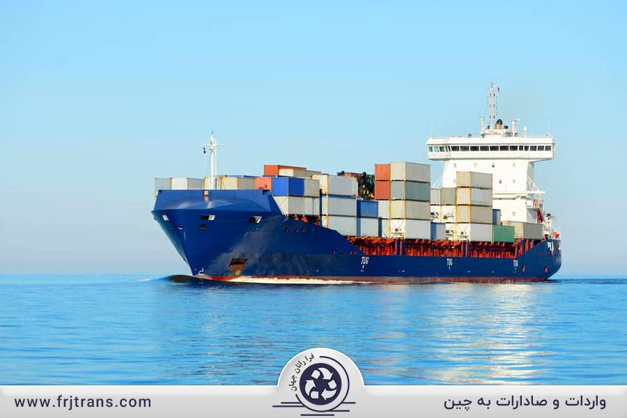 حمل و نقل دریایی چین به ایران