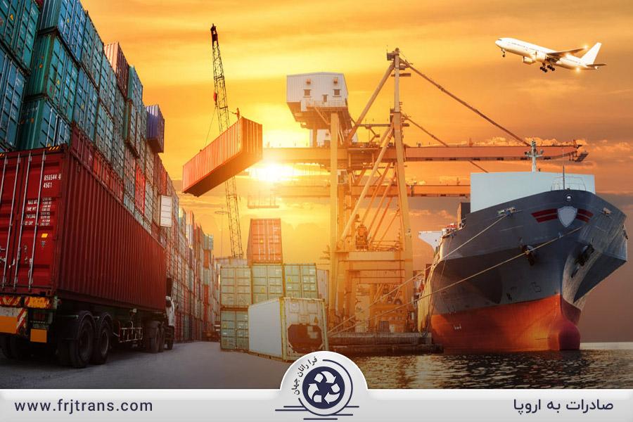صادرات به اروپا