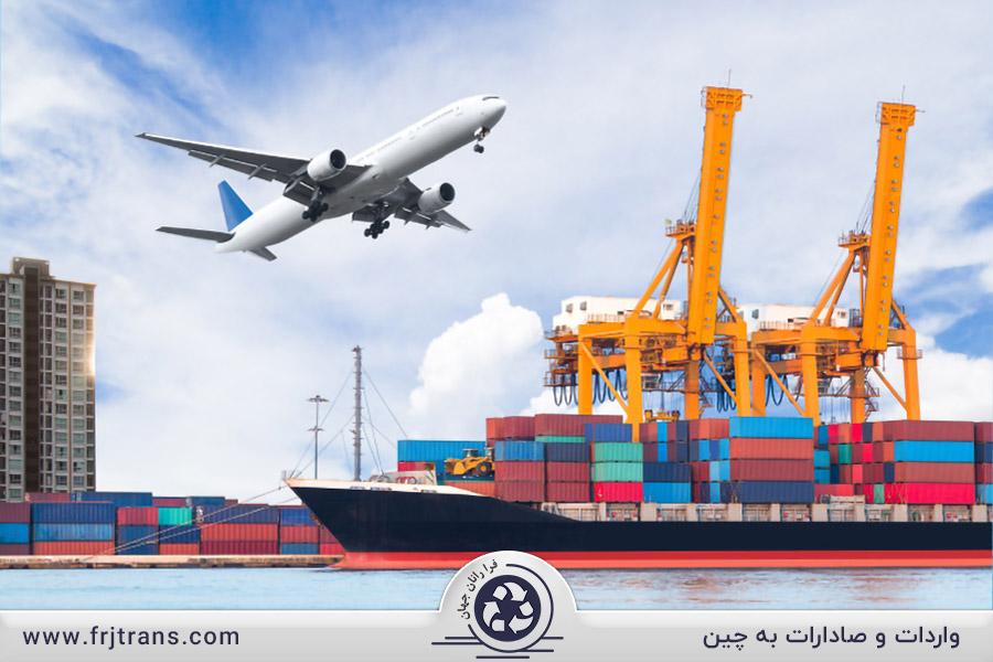 واردات و صادارات به چین